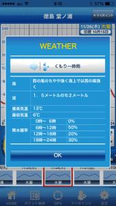 天気オプション。これは使えない。